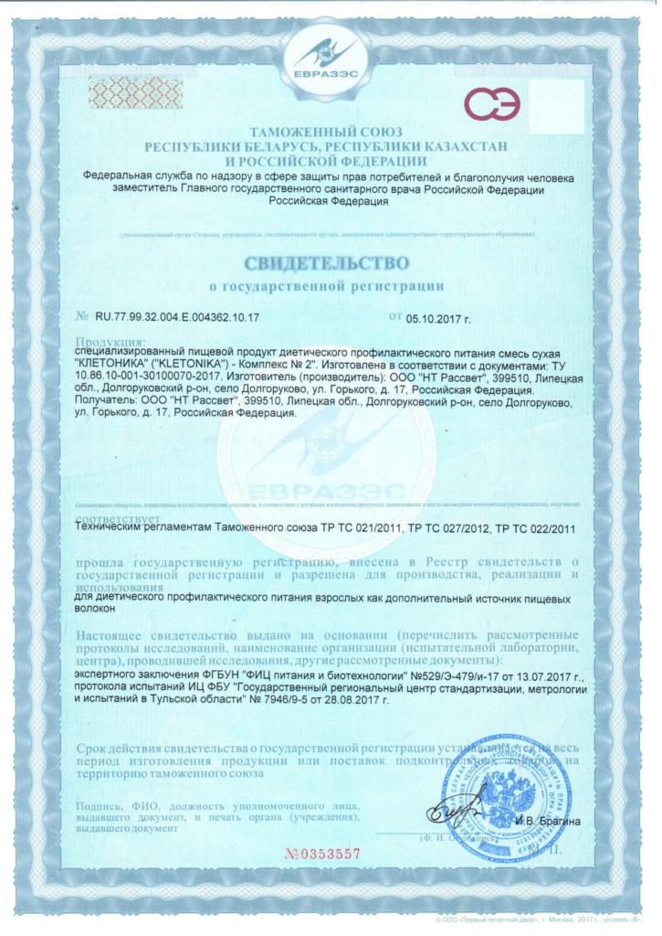 СГР Клетчатка Комплекс №2-1