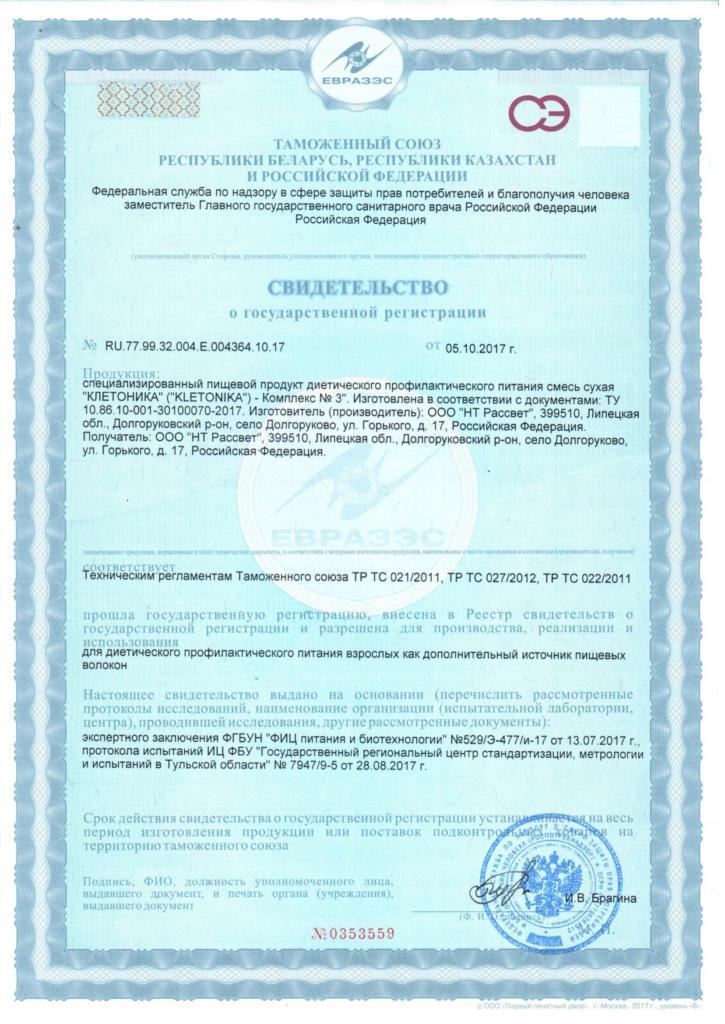 СГР Клетчатка Комплекс №3-1