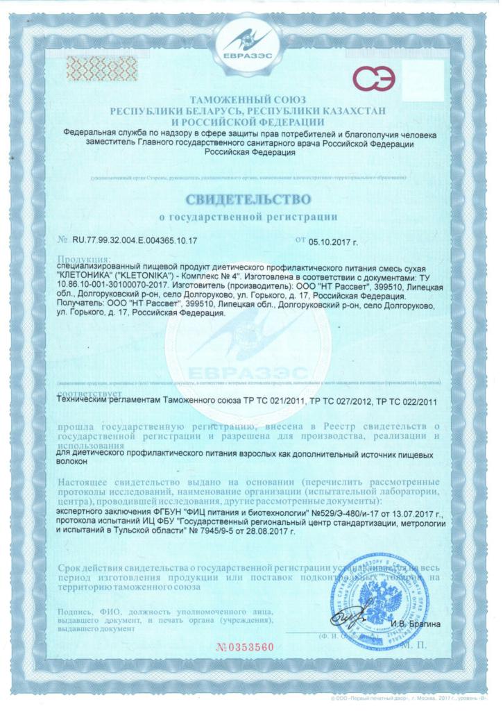 СГР Клетчатка Комплекс №4-1